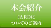 本会紹介 JARDについてのご案内
