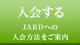 入会する JARDへの入会方法をご案内