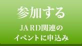 参加する JARD関連のイベントに申込み