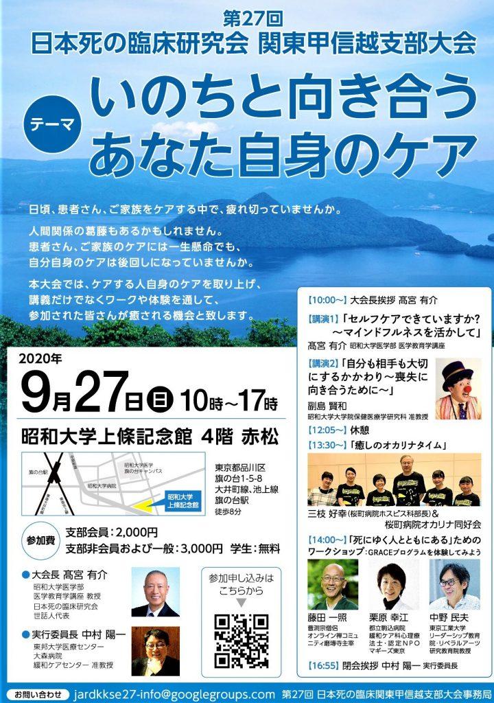 第27回日本死の臨床研究会関東甲信越支部大会
